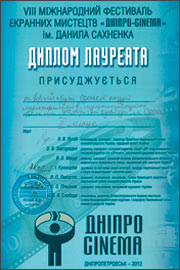 dnipro-cinema-2012.jpg