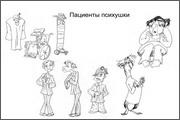 "Pictures, images and searching characters for animation ""Travelling of brave soldier Svejk""- 29"